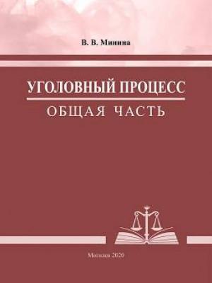 Минина, В. В. Уголовный процесс. Общая часть : практикум