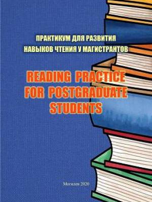 Практикум для развития навыков чтения у магистрантов