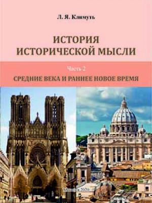 Климуть, Л. Я. История исторической мысли : курс лекций