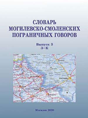 Словарь могилевско-смоленских пограничных говоров