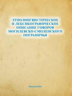 Этнолингвистическое и лексикографическое описание говоров могилевско-смоленского пограничья : монография / В. Б. Сузанович [и др.]