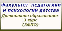 ДО_3 курс_ЗФПО, занятия