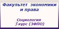 Социология 3 курс (ЗФПО) занятия, зачеты и экзамены