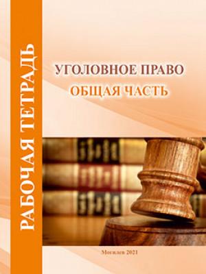 Рабочая тетрадь по курсу «Уголовное право (Общая часть)