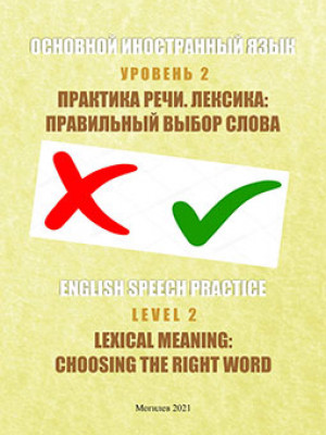Основной иностранный язык. Уровень 2. Практика речи. Лексика: правильный выбор слова