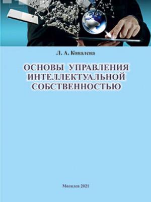 Ковалева, Л. А. Основы управления интеллектуальной собственностью : учебно-методические рекомендации