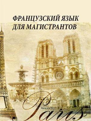 Французский язык для магистрантов : учебно-методические материалы