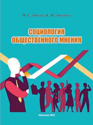 Лихачев, Н. Е. Социология общественного мнения : учебно-методические материалы