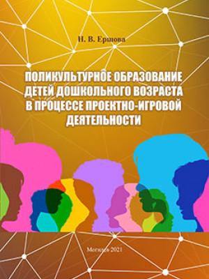 Ершова, Н. В. Поликультурное образование детей дошкольного возраста в процессе проектно-игровой деятельности