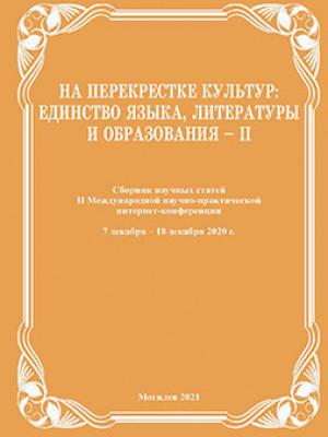 На перекрестке культур: единство языка, литературы и образования – IІ
