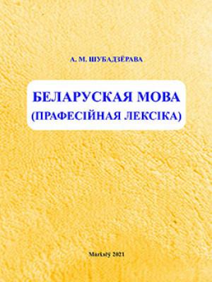Шубадзёрава, А. М. Беларуская мова (прафесійная лексіка)