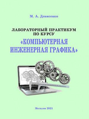 Денисенко, М. А. Лабораторный практикум по курсу «Компьютерная инженерная графика»