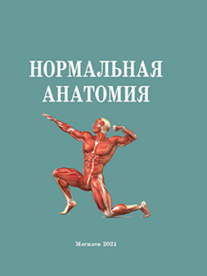 Нормальная анатомия : лабораторный практикум