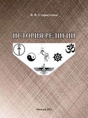 Старостенко, В. В. История религий