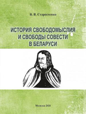 Старостенко, В. В. История свободомыслия и свободы совести в Беларуси