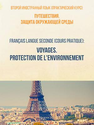 Второй иностранный язык (практический курс): Путешествия. Защита окружающей среды