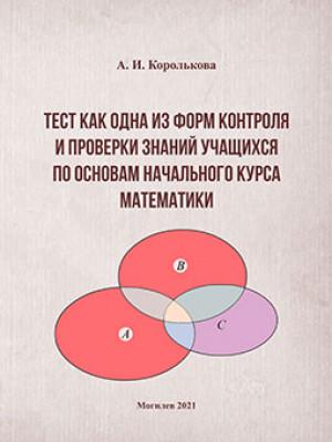Королькова, А. И. Тест как одна из форм контроля и проверки знаний учащихся по основам начального курса математики