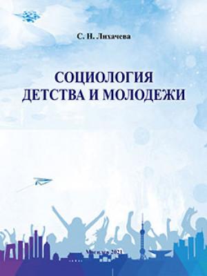 Лихачева, С. Н. Социология детства и молодежи