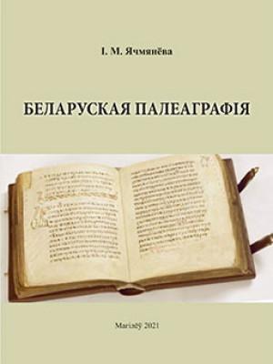 Ячмянёва, І. М. Беларуская палеаграфія