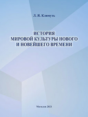 Климуть, Л. Я. История мировой культуры Нового и Новейшего времени