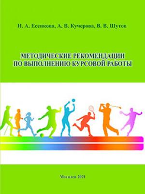 Есенкова, И. А. Методические рекомендации по выполнению курсовой работы