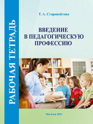 Старовойтова, Т. А. Рабочая тетрадь по курсу «Введение в педагогическую профессию»