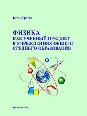 Кротов, В. М. Физика как учебный предмет в учреждениях общего среднего образования