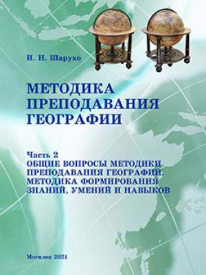 Шарухо, И. Н. Методика преподавания географии : курс лекций