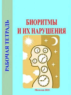 Биоритмы и их нарушения : рабочая тетрадь / Е. А. Кондратенкова