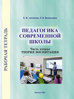 Антипова, Е. В. Рабочая тетрадь по курсу «Педагогика современной школы»