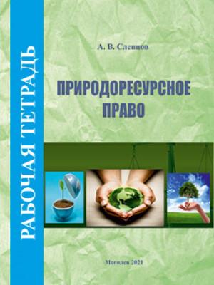 Слепцов, А. В. Рабочая тетрадь по учебной дисциплине «Природоресурсное право»