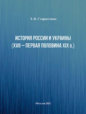 Старостенко, Э. В. История России и Украины (XVII – первая половина XIX в.)