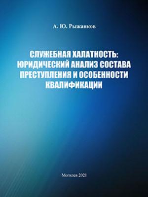Рыжанков, А. Ю. Служебная халатность: юридический анализ состава преступления и особенности квалификации