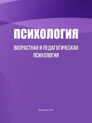Психология: возрастная и педагогическая психология : учебно-методический комплекс / сост. Ю. С. Лапицкая