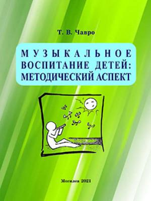 Чавро, Т. В. Музыкальное воспитание дошкольников