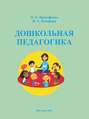 Прокофьева, О. О. Дошкольная педагогика : практикум : учебное пособие