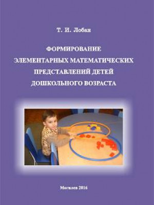 Лобан, Т. И. Формирование элементарных математических преставлений детей дошкольного возраста