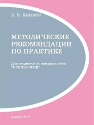 Куликова, В. В. Методические рекомендации по практике