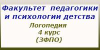 Лог_4 курс_ЗФПО, занятия