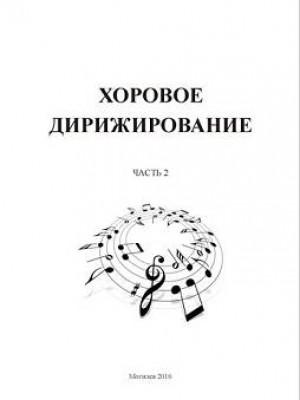 Хоровое дирижирование : практическое пособие : в 4 ч. / авт.-сост. М. В. Атаян