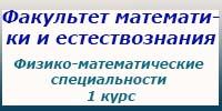 Физико-математические специальности, 1 курс