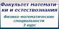 Физико-математические специальности, 3 курс