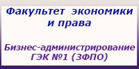 ГЭК №1_Бизнес-администрирование (ЗФПО)