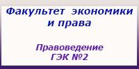 ГЭК №2_Правоведение