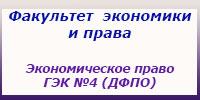 ГЭК №4_Экономическое право (ДФПО)