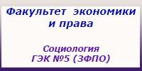 ГЭК №5_Социология (ЗФПО)