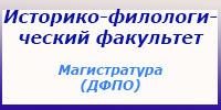Магистратура, ДФПО