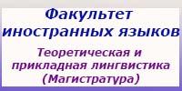 Теоретическая и прикладная лингвистика (Магистратура)
