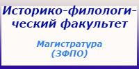Магистратура, ЗФПО, занятия, зачеты и экзамены